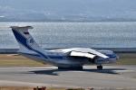 we love kixさんが、関西国際空港で撮影したヴォルガ・ドニエプル航空 Il-76TDの航空フォト(写真)