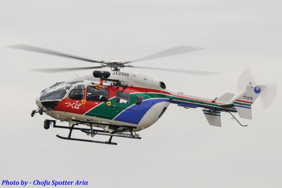 Chofu Spotter Ariaさんの茨城県防災航空隊 Kawasaki BK117 (JA298R) 航空フォト