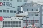 あきらっすさんが、東京ヘリポートで撮影した日本法人所有 R44 Ravenの航空フォト(飛行機 写真・画像)