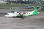 OMAさんが、台北松山空港で撮影した立栄航空 ATR-72-600の航空フォト(飛行機 写真・画像)