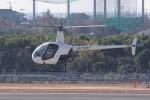 HEATHROWさんが、高知空港で撮影した小川航空 R22 Betaの航空フォト(飛行機 写真・画像)