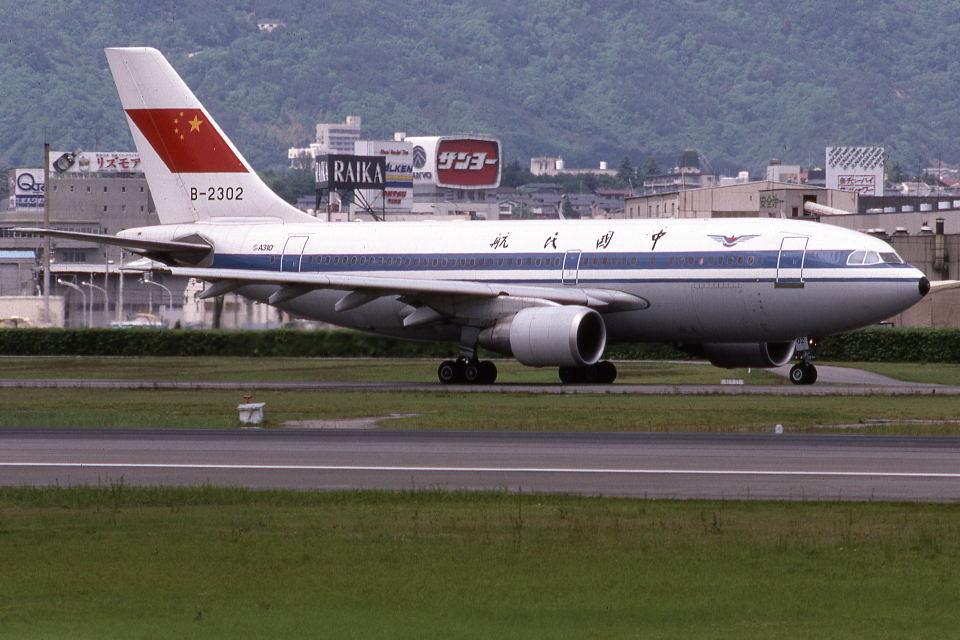 @たかひろさんの中国民用航空局 Airbus A310-200 (B-2302) 航空フォト