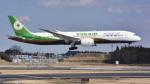 パンダさんが、成田国際空港で撮影したエバー航空 787-9の航空フォト(飛行機 写真・画像)