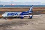 契丹さんが、中部国際空港で撮影したナショナル・エア・カーゴ 747-428(BCF)の航空フォト(飛行機 写真・画像)