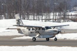 ATOMさんが、帯広空港で撮影したスカイトレック Kodiak 100の航空フォト(飛行機 写真・画像)