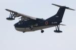つっさんさんが、岩国空港で撮影した海上自衛隊 US-2の航空フォト(飛行機 写真・画像)