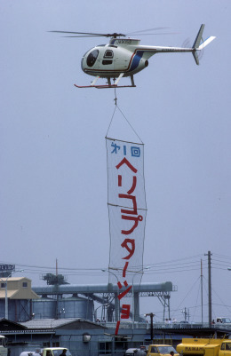 kekeさんが、東京ヘリポートで撮影したロイヤル航空 Hughes 369HSの航空フォト(飛行機 写真・画像)