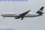 Chofu Spotter Ariaさんが、成田国際空港で撮影したカーゴジェット・エアウェイズ 767-39H/ER(BDSF)の航空フォト(飛行機 写真・画像)