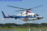 Chofu Spotter Ariaさんが、龍ケ崎飛行場で撮影した中日本航空 430の航空フォト(飛行機 写真・画像)
