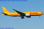 Chofu Spotter Ariaさんが、成田国際空港で撮影したDHL 777-FZNの航空フォト(飛行機 写真・画像)