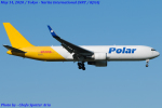 Chofu Spotter Ariaさんが、成田国際空港で撮影したポーラーエアカーゴ 767-3JHF(ER)の航空フォト(飛行機 写真・画像)