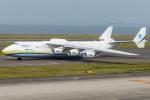 まんぼ しりうすさんが、中部国際空港で撮影したアントノフ・エアラインズ An-225 Mriyaの航空フォト(飛行機 写真・画像)