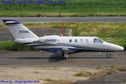 Chofu Spotter Ariaさんが、岡南飛行場で撮影したジャプコン 525 Citation M2の航空フォト(飛行機 写真・画像)