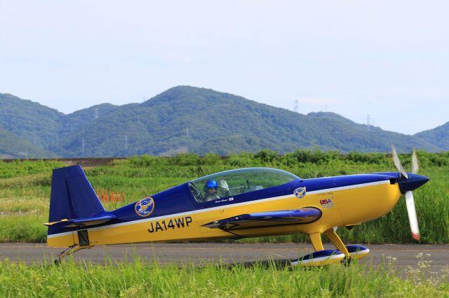 しょうせいさんが、岡南飛行場で撮影したWPコンペティション・アエロバティック・チーム EA-300Lの航空フォト(飛行機 写真・画像)