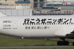 キイロイトリさんが、伊丹空港で撮影した日本航空 767-346/ERの航空フォト(飛行機 写真・画像)