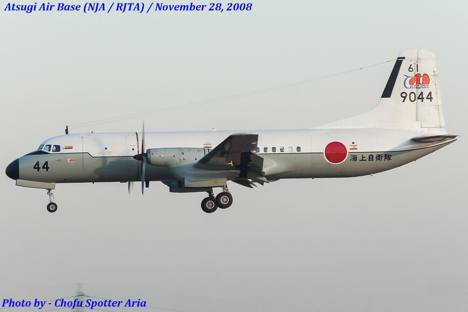Chofu Spotter Ariaさんの海上自衛隊 NAMC YS-11 (9044) 航空フォト