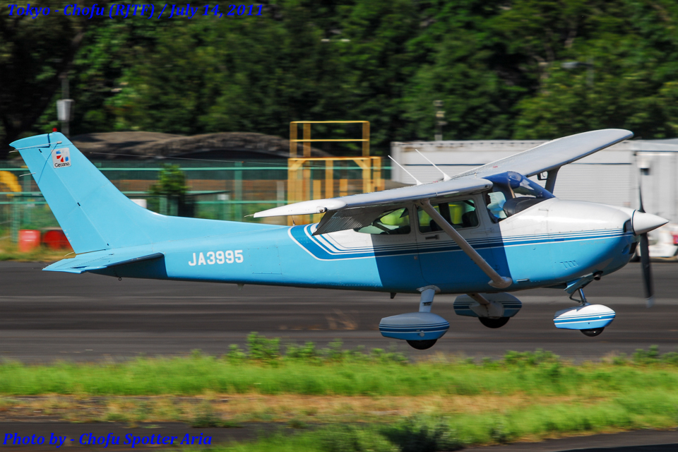 Chofu Spotter Ariaさんの日本個人所有 Cessna 182 (JA3995) 航空フォト