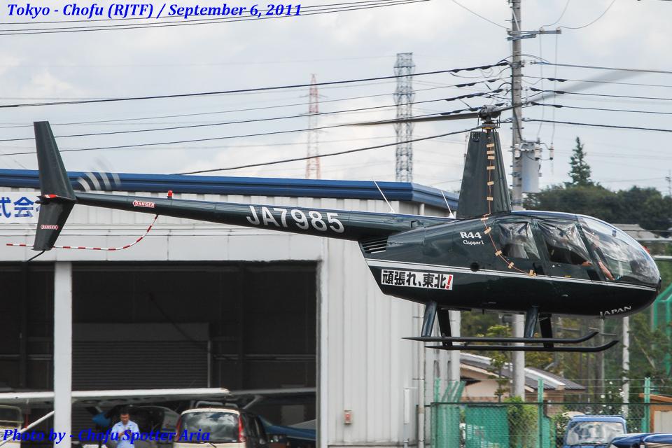Chofu Spotter Ariaさんの日本エアロテック Robinson R44 (JA7985) 航空フォト
