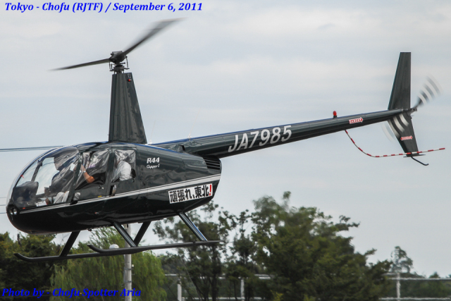 Chofu Spotter Ariaさんが、調布飛行場で撮影した日本エアロテック R44 Clipperの航空フォト(飛行機 写真・画像)