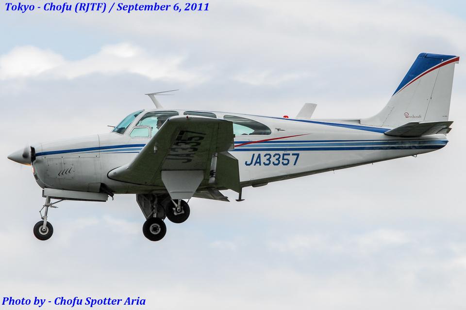 Chofu Spotter Ariaさんの日本個人所有 Beechcraft 33 Debonair/Bonanza (JA3357) 航空フォト