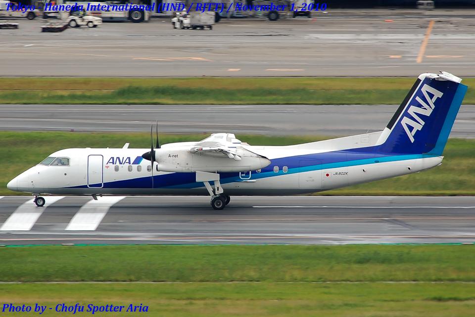 Chofu Spotter Ariaさんのエアーニッポンネットワーク Bombardier DHC-8-300 (JA802K) 航空フォト