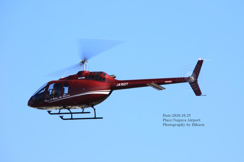 hikaruphotographさんの日本法人所有 Bell 505 (JA152T) 航空フォト