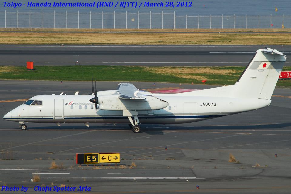 Chofu Spotter Ariaさんの国土交通省 航空局 Bombardier DHC-8-300 (JA007G) 航空フォト