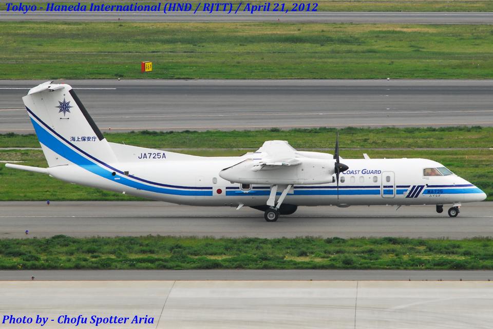 Chofu Spotter Ariaさんの海上保安庁 Bombardier DHC-8-300 (JA725A) 航空フォト