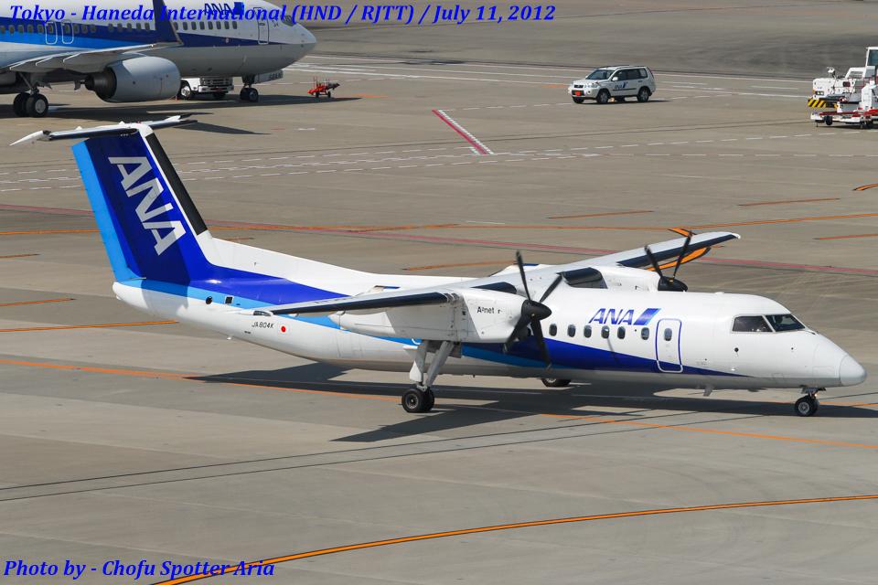 Chofu Spotter AriaさんのANAウイングス Bombardier DHC-8-300 (JA804K) 航空フォト