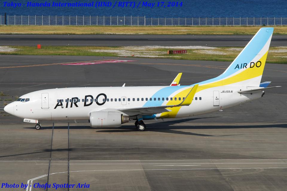 Chofu Spotter AriaさんのAIR DO Boeing 737-700 (JA15AN) 航空フォト