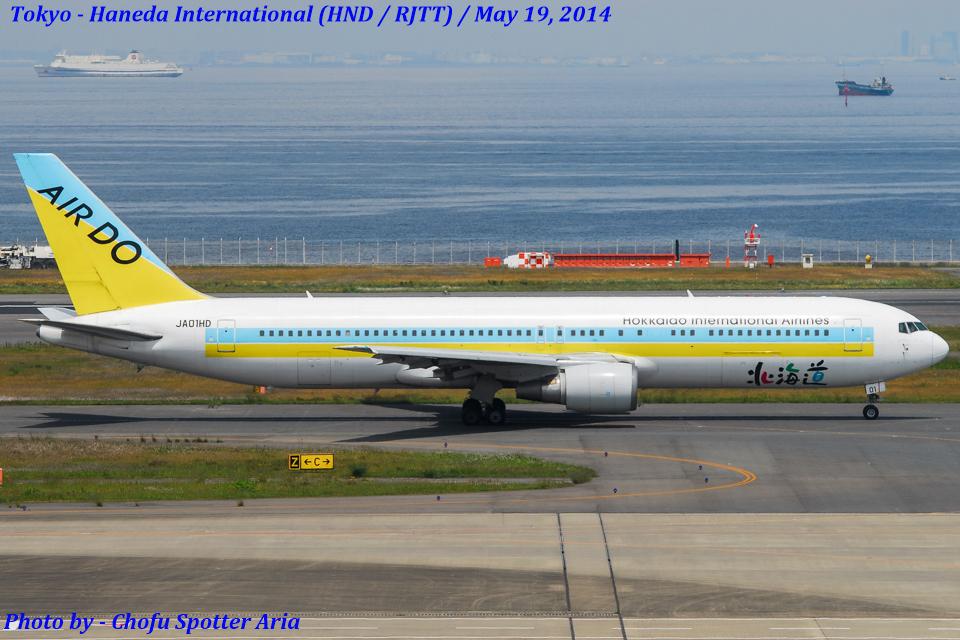 Chofu Spotter AriaさんのAIR DO Boeing 767-300 (JA01HD) 航空フォト