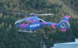 jo7ilpさんが、静岡ヘリポートで撮影した静岡エアコミュータ EC135P1の航空フォト(飛行機 写真・画像)