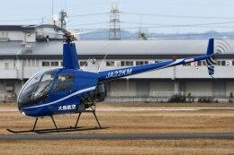 ほてるやんきーさんが、八尾空港で撮影した大阪航空 R22 Beta IIの航空フォト(飛行機 写真・画像)