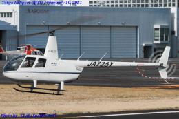 Chofu Spotter Ariaさんが、東京ヘリポートで撮影した匠航空 R44 IIの航空フォト(飛行機 写真・画像)