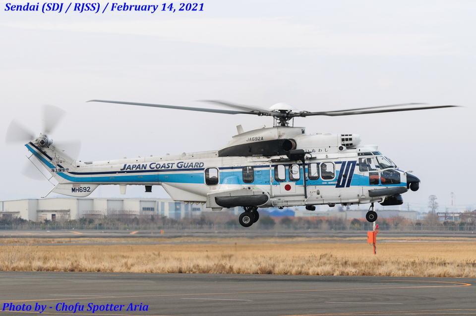Chofu Spotter Ariaさんの海上保安庁 Airbus Helicopters H225 (JA692A) 航空フォト