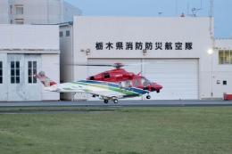 しゅう1RRさんが、栃木ヘリポートで撮影した栃木県消防防災航空隊 AW139の航空フォト(飛行機 写真・画像)