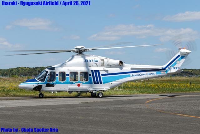 Chofu Spotter Ariaさんが、龍ケ崎飛行場で撮影した海上保安庁 AW139の航空フォト(飛行機 写真・画像)