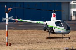 (新)ふぁんとむ改さんが、東京ヘリポートで撮影したつくば航空 R22 Beta IIの航空フォト(飛行機 写真・画像)
