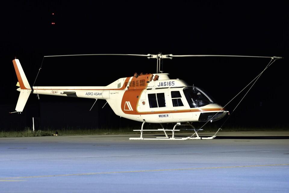 デデゴンさんの朝日航洋 Bell 206/406 (JA6165) 航空フォト