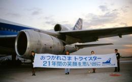 LEVEL789さんが、羽田空港で撮影した全日空 L-1011-385-1 TriStar 1の航空フォト(飛行機 写真・画像)