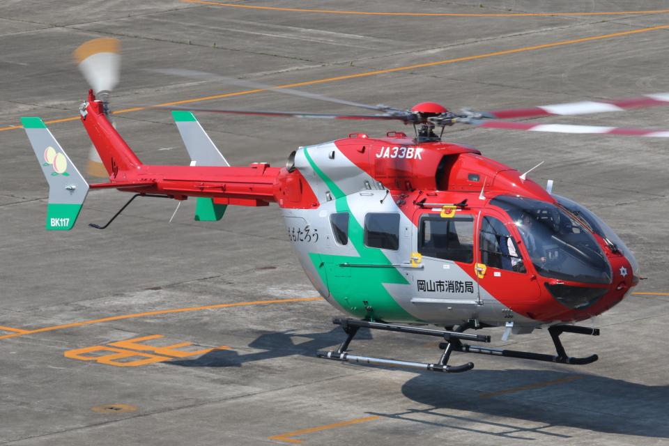 ゴンタさんの岡山市消防航空隊 Kawasaki BK117 (JA33BK) 航空フォト