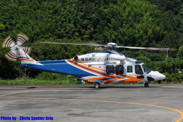 静岡ヘリポート - Shizuoka Heliportで撮影された静岡ヘリポート - Shizuoka Heliportの航空機写真(フォト・画像)