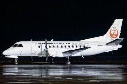ズイ₍₍ง˘ω˘ว⁾⁾ズイさんが、鹿児島空港で撮影した北海道エアシステム 340B/Plusの航空フォト(飛行機 写真・画像)
