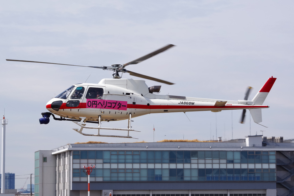 Tatsuya.Kさんの小川航空 Eurocopter AS350 Ecureuil/AStar (JA868M) 航空フォト