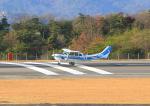 ふじいあきらさんが、広島空港で撮影した海上保安庁 U206G Stationair 6の航空フォト(写真)