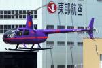 Chofu Spotter Ariaさんが、東京ヘリポートで撮影した日本個人所有 R44 Clipperの航空フォト(飛行機 写真・画像)