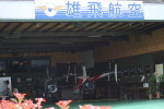 redarrowさんが、雄飛航空川島ヘリポートで撮影した日本個人所有 R22 Beta IIの航空フォト(写真)