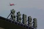 rjnsphotoclub-No.07さんが、名古屋飛行場で撮影したフジドリームエアラインズ ERJ-170-100 (ERJ-170STD)の航空フォト(飛行機 写真・画像)