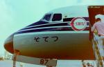 東亜国内航空さんが、那覇空港で撮影した南西航空 YS-11A-214の航空フォト(写真)