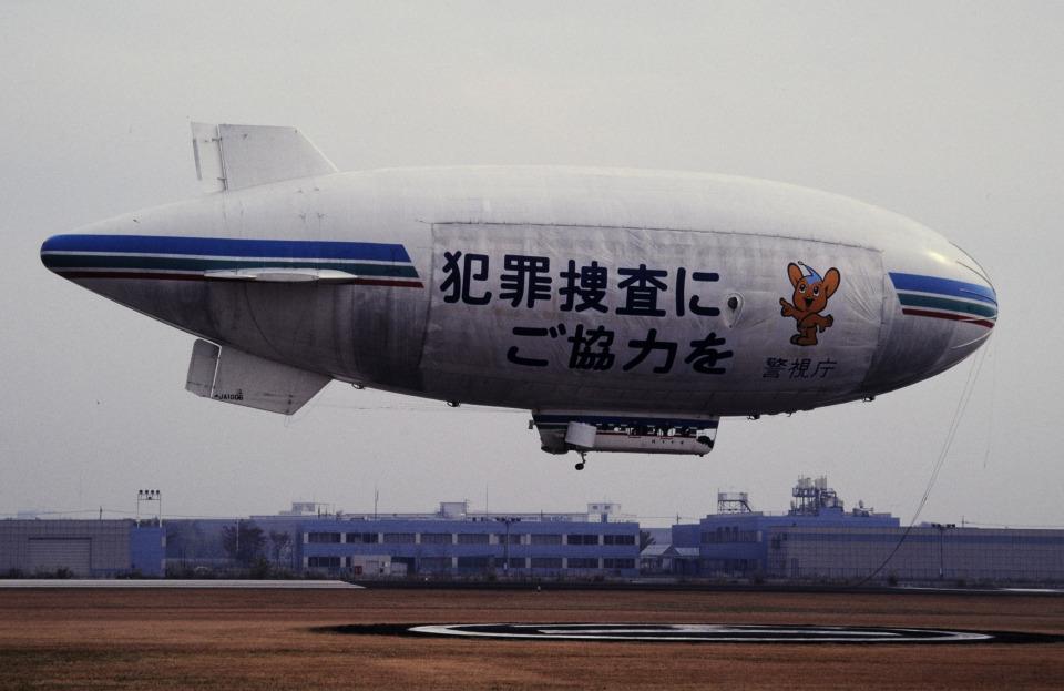 チャーリーマイクさんの警視庁 Airship Industries Skyship 600 (JA1006) 航空フォト